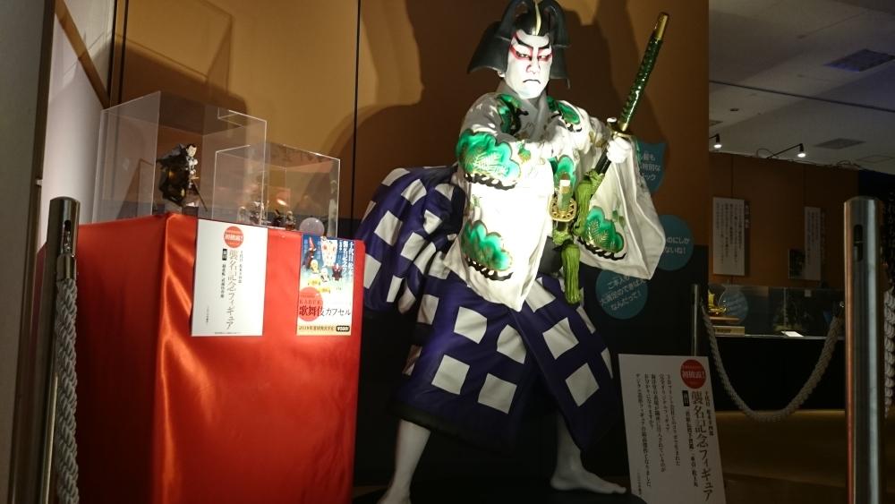 松本幸四郎1