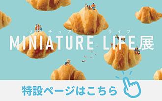 MINIATURE LIFE展|特設ページへ