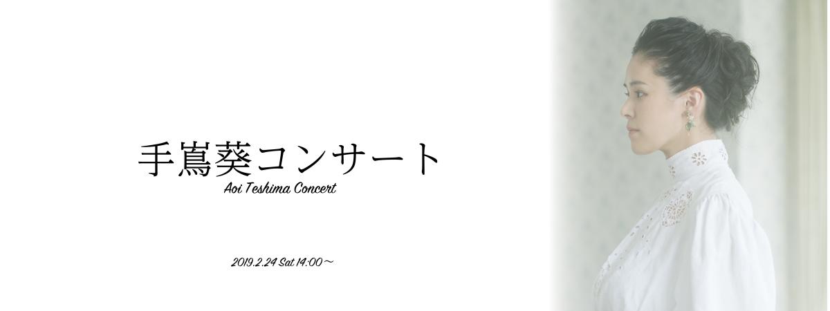 手嶌葵コンサート