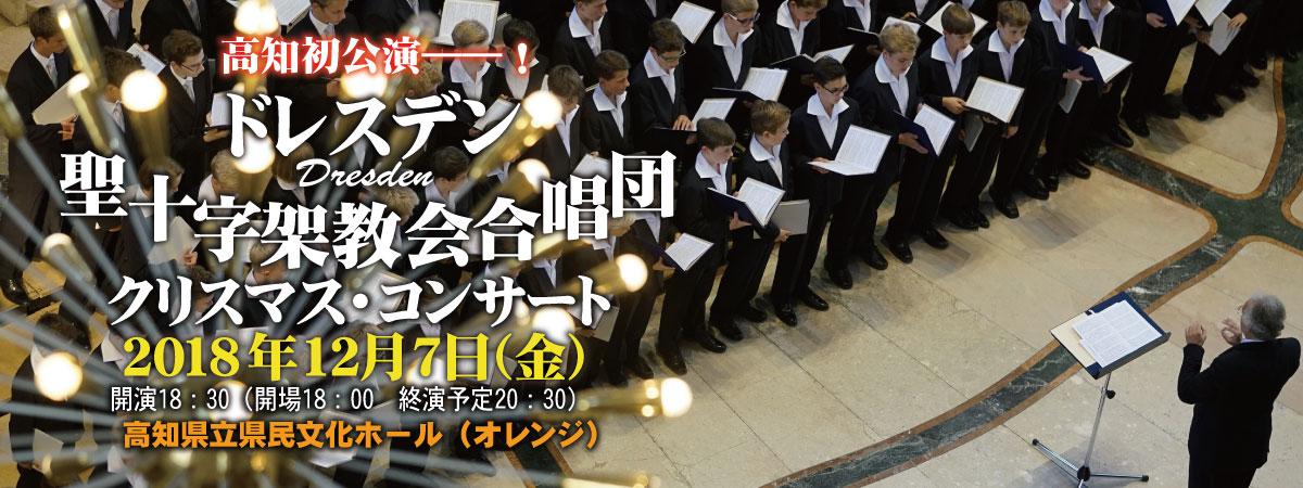 ドレスデン聖十字架教会合唱団 クリスマス・コンサート