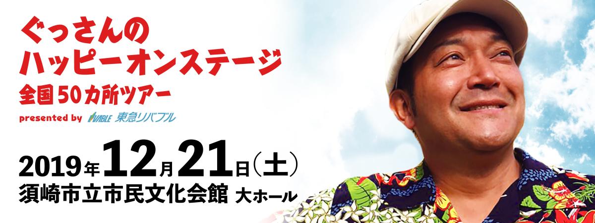 ぐっさんのハッピーオンステージ全国50カ所ツアー presented by 東急リバブル in 高知