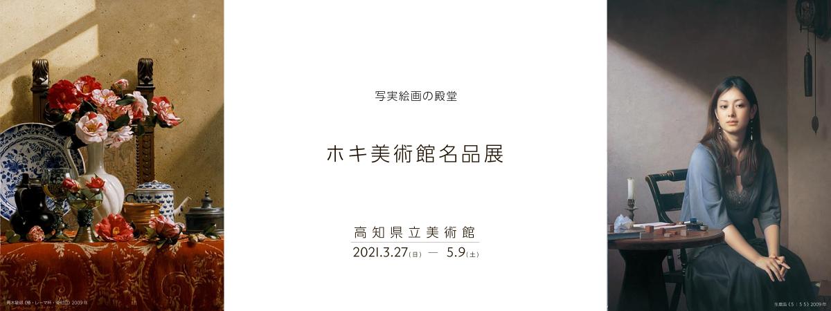 ホキ美術館名品展