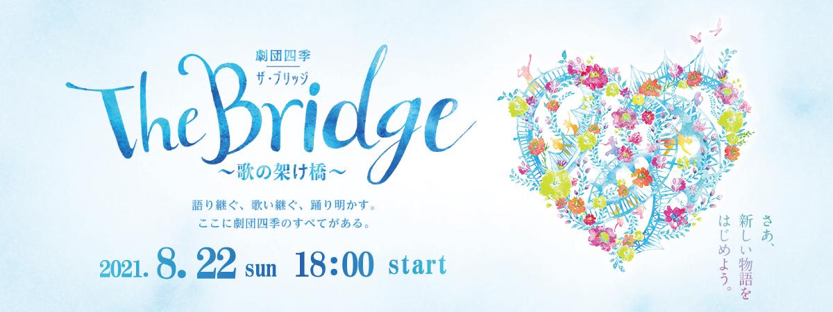 劇団四季「The Bridge ~歌の架け橋~」