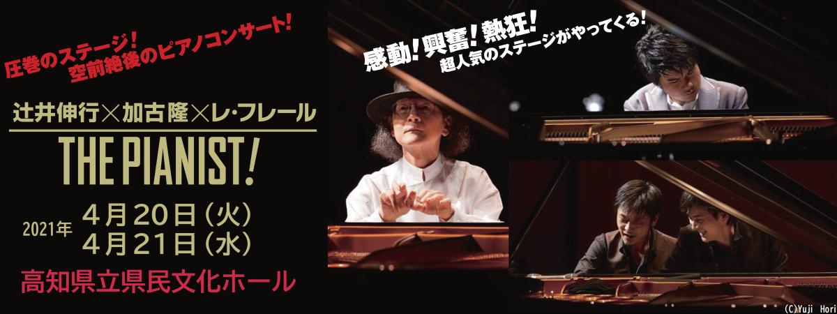 辻井伸行 加古隆 レ・フレール THE PIANIST!