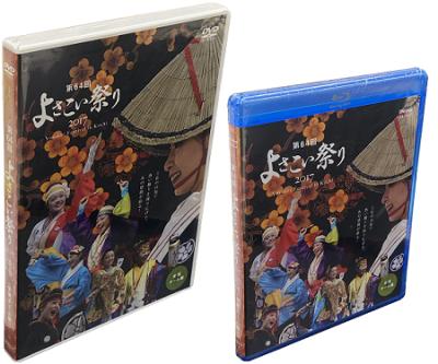 第64回よさこい祭り2017 DVD Blu-ray
