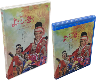第65回よさこい祭り2018 DVD・Blu-ray
